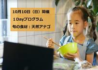 【学ぶBOX】1Dayプログラム 10月10日(日)開催 自然と循環・季節の暮らし
