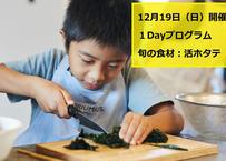 【学ぶBOX】1Dayプログラム 12月19日(日)開催 自然と循環・季節の暮らし