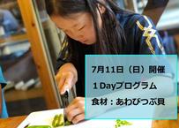 【学ぶBOX】1Dayプログラム 7月11日(日)開催 自然と循環・季節の暮らし