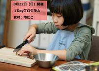 【学ぶBOX】1Dayプログラム 8月22日(日)開催 自然と循環・季節の暮らし