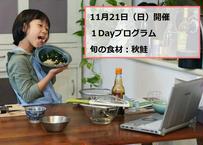 【学ぶBOX】1Dayプログラム 11月21日(日)開催 自然と循環・季節の暮らし