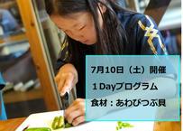 【学ぶBOX】1Dayプログラム 7月10日(土)開催 自然と循環・季節の暮らし