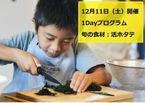 【学ぶBOX】1Dayプログラム 12月11日(土)開催 自然と循環・季節の暮らし