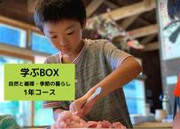 ギフト用【学ぶBOX】自然と循環・季節の暮らし1年コース