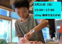 【学ぶBOX】冬1Dayプログラム 3月21日(日)開催 食卓から感じる季節の暮らし