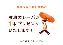 【鳥取出店記念!】鳥取大丸ご来店特別商品 4本セット+1本