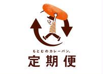 【定期便】通常より5%お得!毎月届くもとむのカレーパン定期便