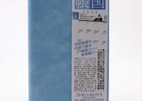 2022年度版 戦国手帳 (色:水色)
