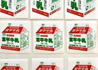 宮平牛乳ステッカー 防水(小)