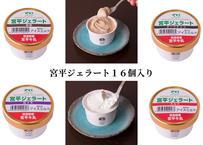 宮平ジェラート16個入(ミルク×4、ダークチョコ×4、紅芋×4、黒糖×4)
