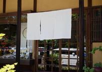 エシカルヘンプ暖簾(受注製作)