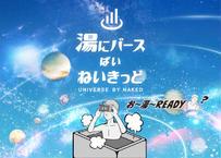 【NAKED, INC. VR】湯にバース ばい ねいきっど (防水クリアケース付き)