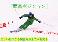 【ずっと勘違いしてませんか!?】スキーの『腰高ポジション』を正しく理解せよ!かっこいい滑りに必要な腰高ポジションのとり方と練習方法を公開!