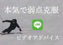 LINEスキービデオアドバイス 1回券