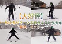 【実演ビデオ付き】スキー初心者に大好評!!立つのもフラフラな初心者が「最短で」綺麗なターンが出来るようになるまでの4ステップ
