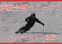 【マニュアル買切】スキーバッジテスト逆転合格マニュアル!動画も付いた超特大ボリューム!【1級検定編】