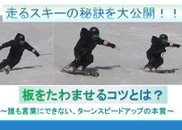 【スキーをたわませるコツ!】上級者は誰もがやっているが言葉に出来ない、走りを引き出す板のたわませ方
