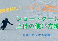 【ショートターンの覚醒者続出!プロモーグル選手やレジェンド基礎スキー選手の教え】苦手なショートターンが爆発的に進化した上体の使い方をビデオを見ながら解説!