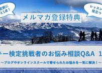 スキー検定挑戦者へ贈るQ&A  16選