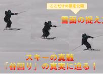 【スキーの真髄、谷回りの真実に迫る!!】プライズ検定受験者向きにターン前半の雪面の捉え方を極秘公開!