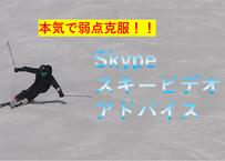 Skypeスキービデオアドバイス 1回券