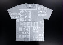 勝てるデザイン出版記念 Tシャツ