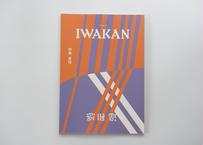 IWAKAN Volume 02