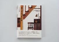 直しながら住む家|小川奈緒