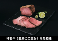 神石牛ローストビーフ 400g(約200g×2)たれ付