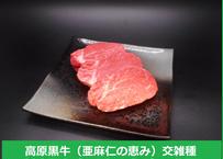 高原黒牛ヒレステーキ 360g(約120g×3枚)