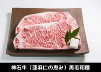神石牛ロースステーキ 400g(200g×2枚)