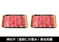 神石牛ロース焼肉 1000g(500g×2パック)