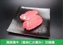 高原黒牛ヒレステーキ 240g(120g×2枚)