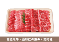 高原黒牛モモ・ロース焼肉セット 510g(モモ260g、ロース250g)