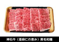 神石牛ロース焼肉  500g
