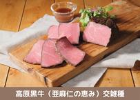 高原黒牛ローストビーフ 400g(約200g×2)タレ付