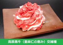 高原黒牛炒め物用(モモ・バラ)  400g(200g×2パック)