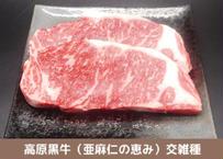 高原黒牛ロースステーキ 400g(約200g×2枚)