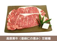 高原黒牛ロースステーキ 520g(260g×2枚)