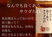 なんでも良くあうサラダたれ(220ml)