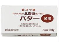 よつ葉北海道バター加塩(150g)