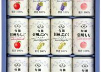 ★信州ストレートジュース12缶セット