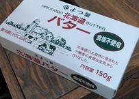 よつ葉北海道バター食塩不使用(150g)