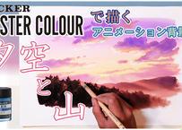 アナログ背景美術3 夕空と山 ノーカット版 【MP4】