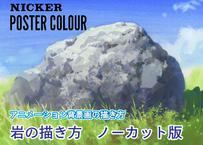 アナログ背景美術4 岩の描き方 ノーカット版 【MP4】