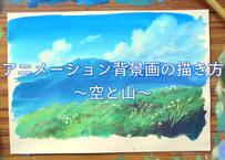 アナログ背景美術2 空と山 ノーカット版 【MP4】
