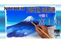 アナログ背景美術1 富士山 ノーカット版 【MP4】