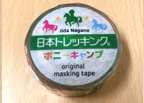 マスキングテープ (カラフル)