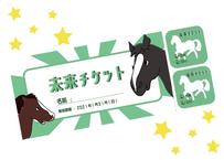 【ポニキャンサポーターズ】未来チケット