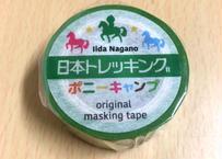 マスキングテープ(緑)